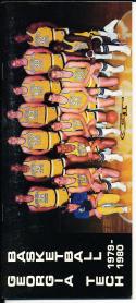 1979-1980 Georgia Tech Basketball Press Media Guide